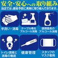 ★感染拡大防止のための安全・安心への取組み★を実施しております。