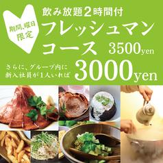 キチリ KICHIRI 三宮フラワーロード店のコース写真