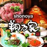 翔乃家 shonoya 岐阜のグルメ