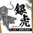 和個室居酒屋 銀虎 Gintoraのロゴ