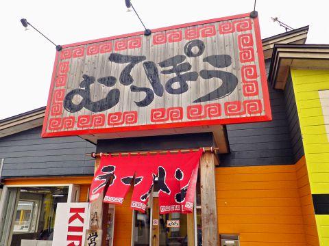 ラーメン むてっぽう 富山店