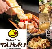 焼鳥&チーズ TA.MORI 浜松駅のグルメ