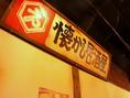 """【雰囲気】テーマはずばり""""古き良き昭和""""お酒も進む風情のある雰囲気が自慢です!"""