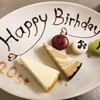 誕生日・記念日★メッセージ付デザートプレートでお祝い