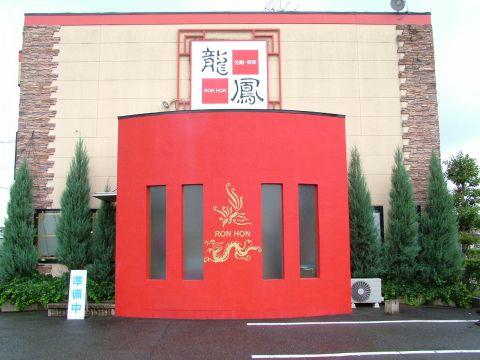 ロックタウンを少し北に行けば目に入る、この赤い玄関が目印。