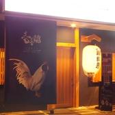 鶏料理 壱喜鶏 いちきどりの雰囲気2