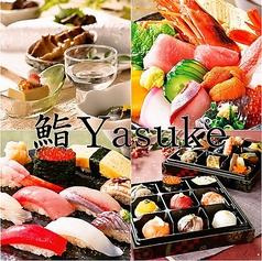 鮨Yasukeの写真