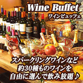 名物【ワインビュッフェ】お好きなワインをどうぞご自由に♪