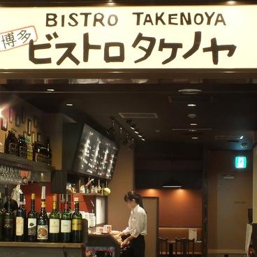 博多ビストロタケノヤ JR大分店の雰囲気1