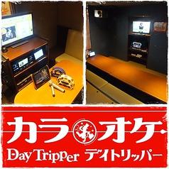 デイトリッパー 戸塚店の写真