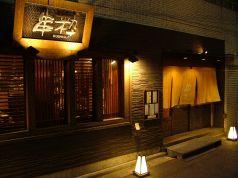 串粋 虎ノ門店の写真