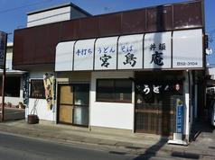 第二宮島庵 相生支店の雰囲気1