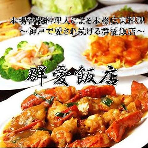 大丸神戸店内、伝統的で奥深い広東料理を50余年の歴史をもつ群愛飯店でご堪能ください