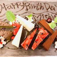 誕生日・記念日など様々なお祝いにプレートのご用意♪