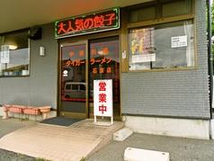 タイガーラーメン 石渡店