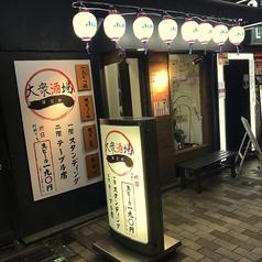 阪急三宮駅から徒歩1分♪駅チカの大衆居酒屋です☆お気軽にお立ち寄りください☆