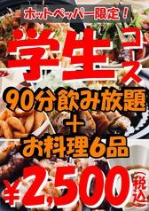 串焼酒場 炭太郎のコース写真
