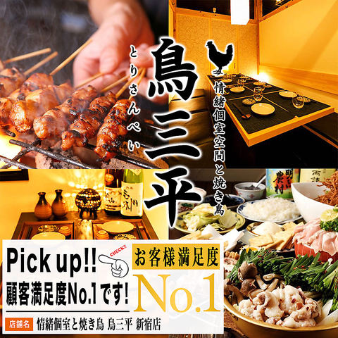 <新宿駅東口2分>新大人の為の優雅で上品な個室を2名様~肉寿司食べ飲み放題3,000円~