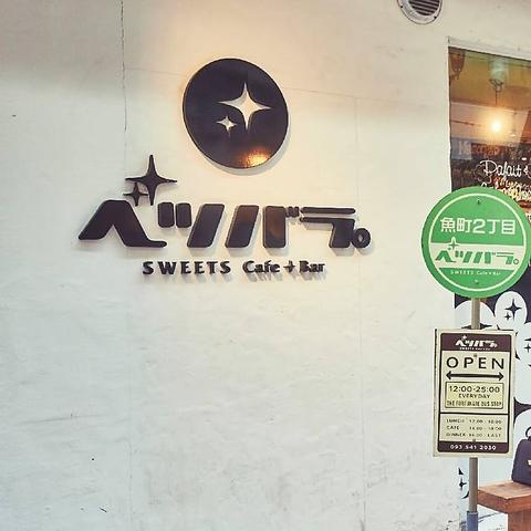 [ランチのみ]平日(月〜金)ソフトドリンク1杯無料!スイーツご注文の方限定!