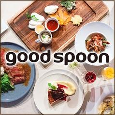 goodspoon グッドスプーン 横浜みなとみらい店の写真