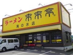 来来亭 滝の水店の雰囲気1