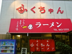 ふくちゃんラーメン 田隈本店