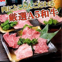 焼肉サイゼン 桜木町野毛店の写真