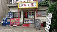 香々彩 船堀店の写真
