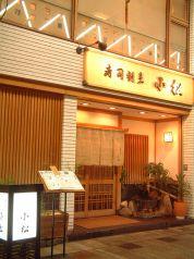 寿司割烹 小松の写真