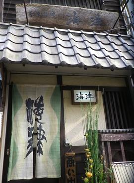 季節料理 海津 吉野町の雰囲気1