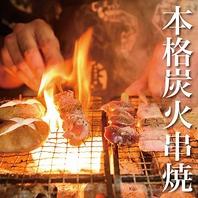 本格炭火の串焼き