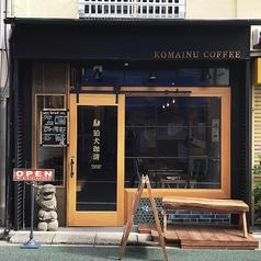 狛犬珈琲 KOMAINU COFFEEの写真