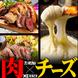 見た目も味にも拘った肉バル料理がテーブルを囲みます!