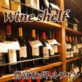 ワインの品揃えも豊富です!