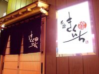 千歳の老舗寿司割烹料理店