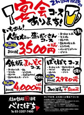 べにぼち 高田馬場店のおすすめ料理1