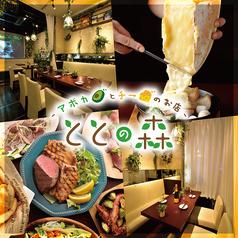 アボカドとチーズのお店 ととの森 錦糸町店特集写真1