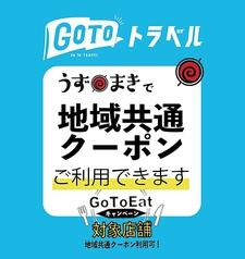 炭火野菜巻き串と餃子 博多 うずまき 本店のおすすめ料理1
