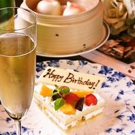 名古屋周辺での誕生日・結婚記念日のお祝いに…