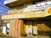 こがね製麺所 善通寺本店の雰囲気2