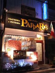 パッパーレ PAPPARE 守口店のおすすめ料理1