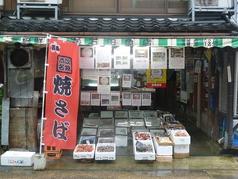 有限会社石田魚店の写真