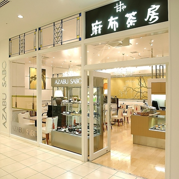 麻布茶房 札幌シャンテ店の雰囲気1