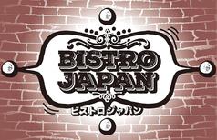 ビストロジャパンの写真