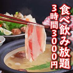 居酒屋 梵 新宿のおすすめ料理1