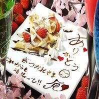 誕生日・記念日のお祝いもおまかせください♪