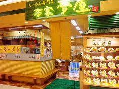 本家夢屋 イオン鳥取北店の写真
