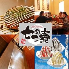 神戸粉もん七つの壷 ひよどり台店の写真