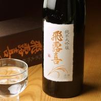 独自の仕入れルートで入手する【稀少な日本酒】