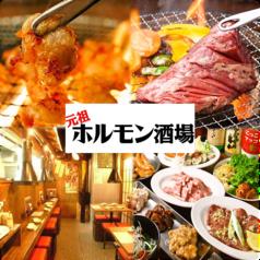 元祖ホルモン酒場 春日部店